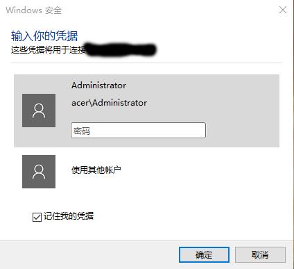 怎么登陆还需要密码?