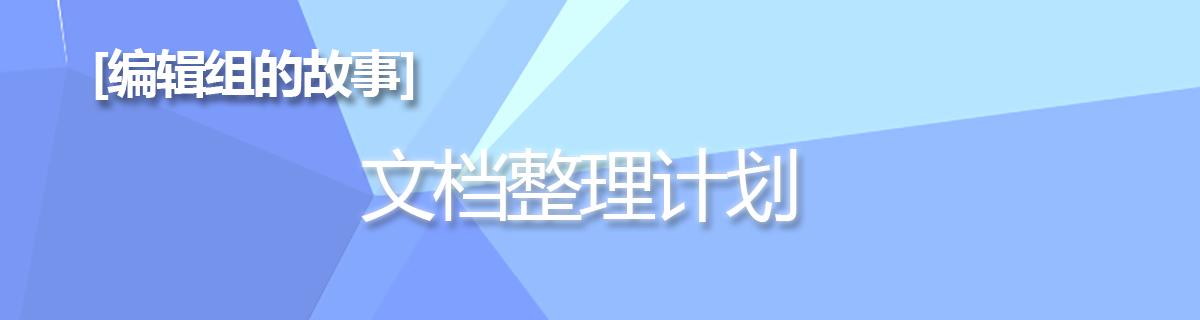 腾讯云编辑组.png