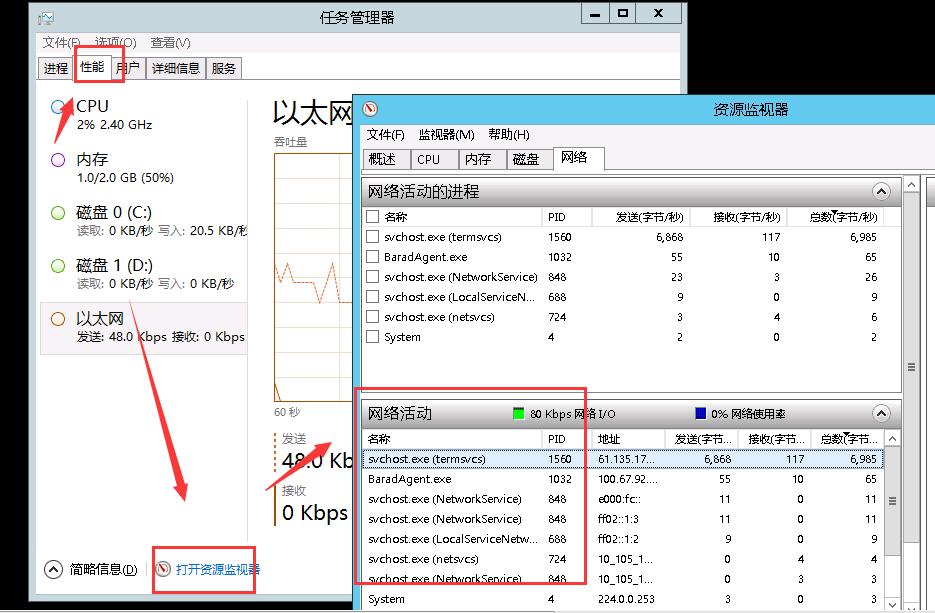 windows 网络监控.png