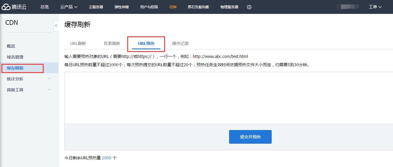 新增功能 之 URL预热