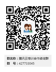 腾讯云培训合作咨询群群二维码.png