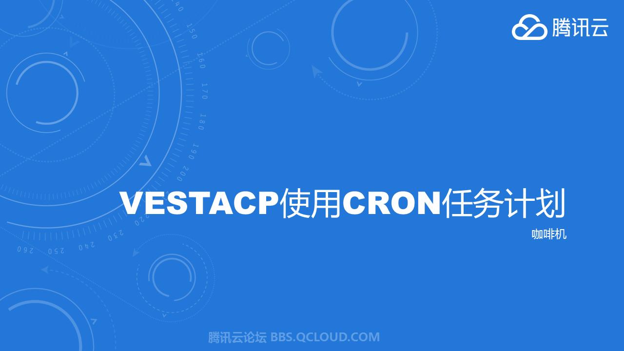 VestaCP使用任务计划.png