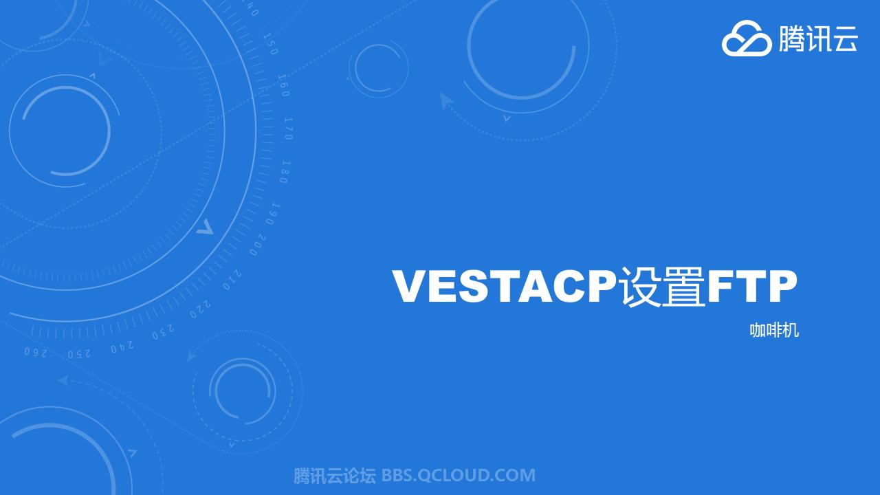 VestaCP设置FTP.png