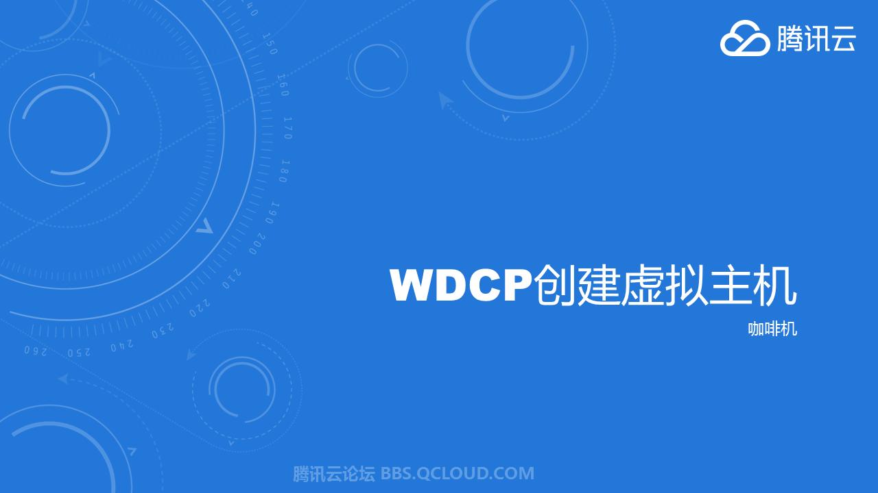 3.WDCP创建虚拟主机.png