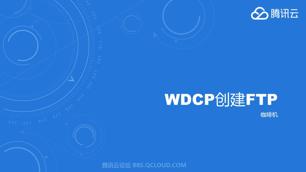4.WDCP创建FTP.png