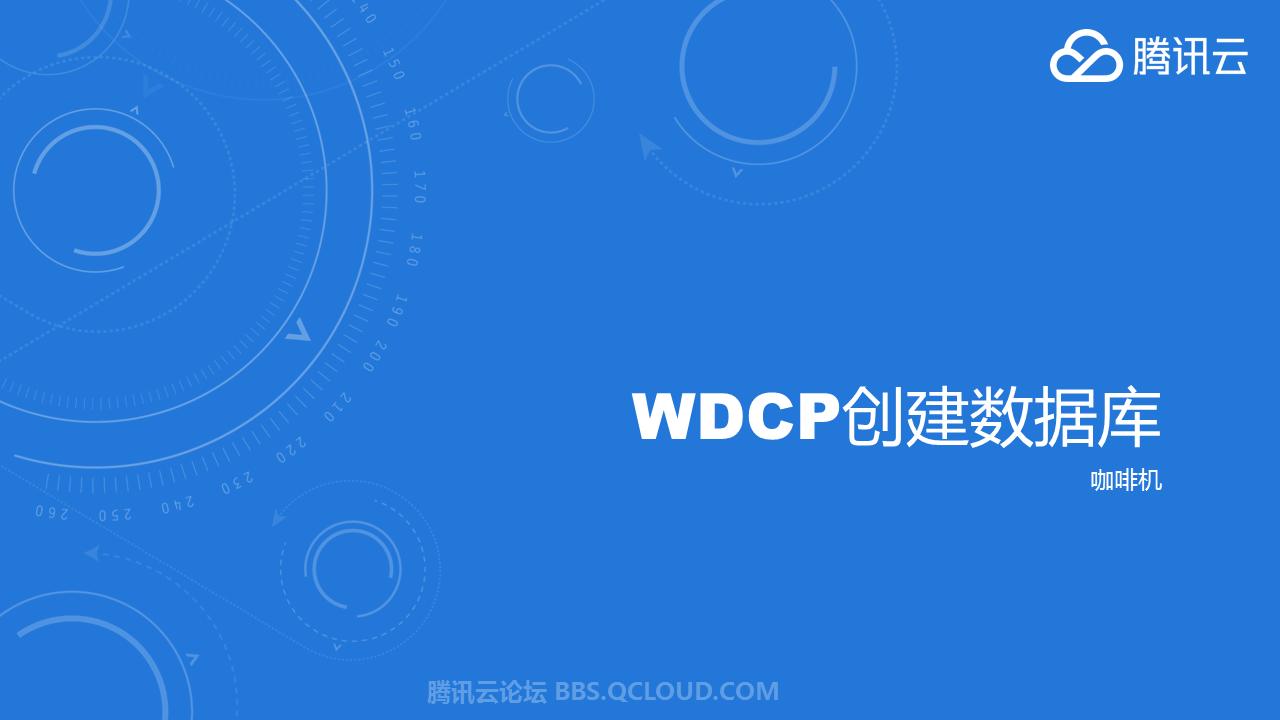 5.WDCP创建数据库.png