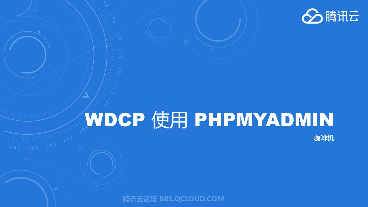 6.WDCP使用PHPMYADMIN.png