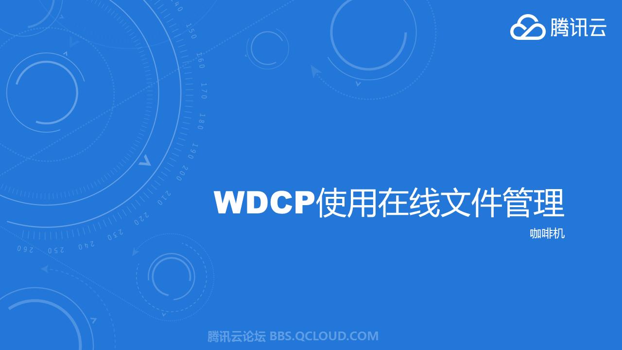 7.WDCP使用在线文件管理.png