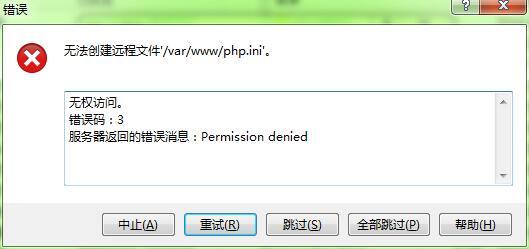 无法创建远程文件