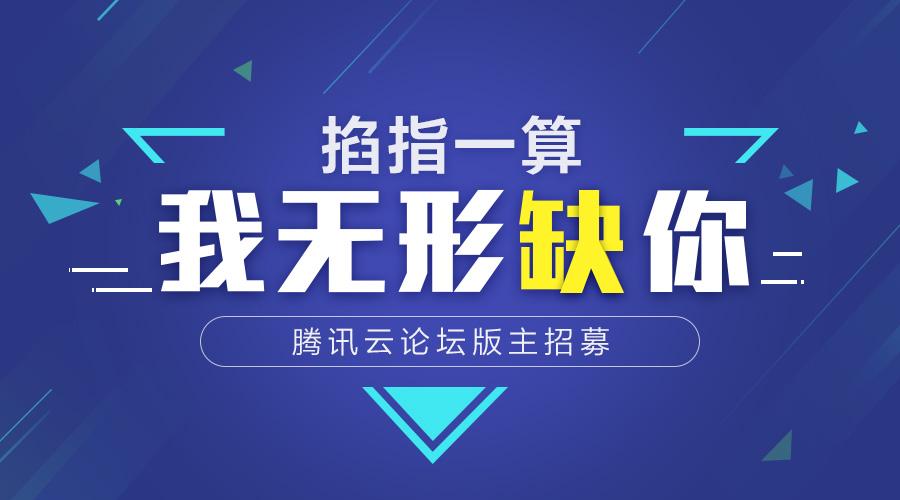 腾讯云公众号 (2).jpg