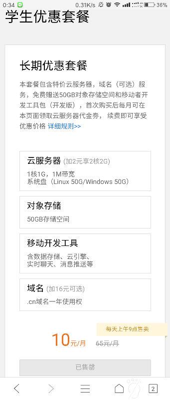 Screenshot_2017-08-08-00-34-30-229_com.tencent.mtt.png