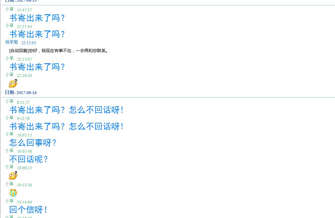 qq聊天记录2.png