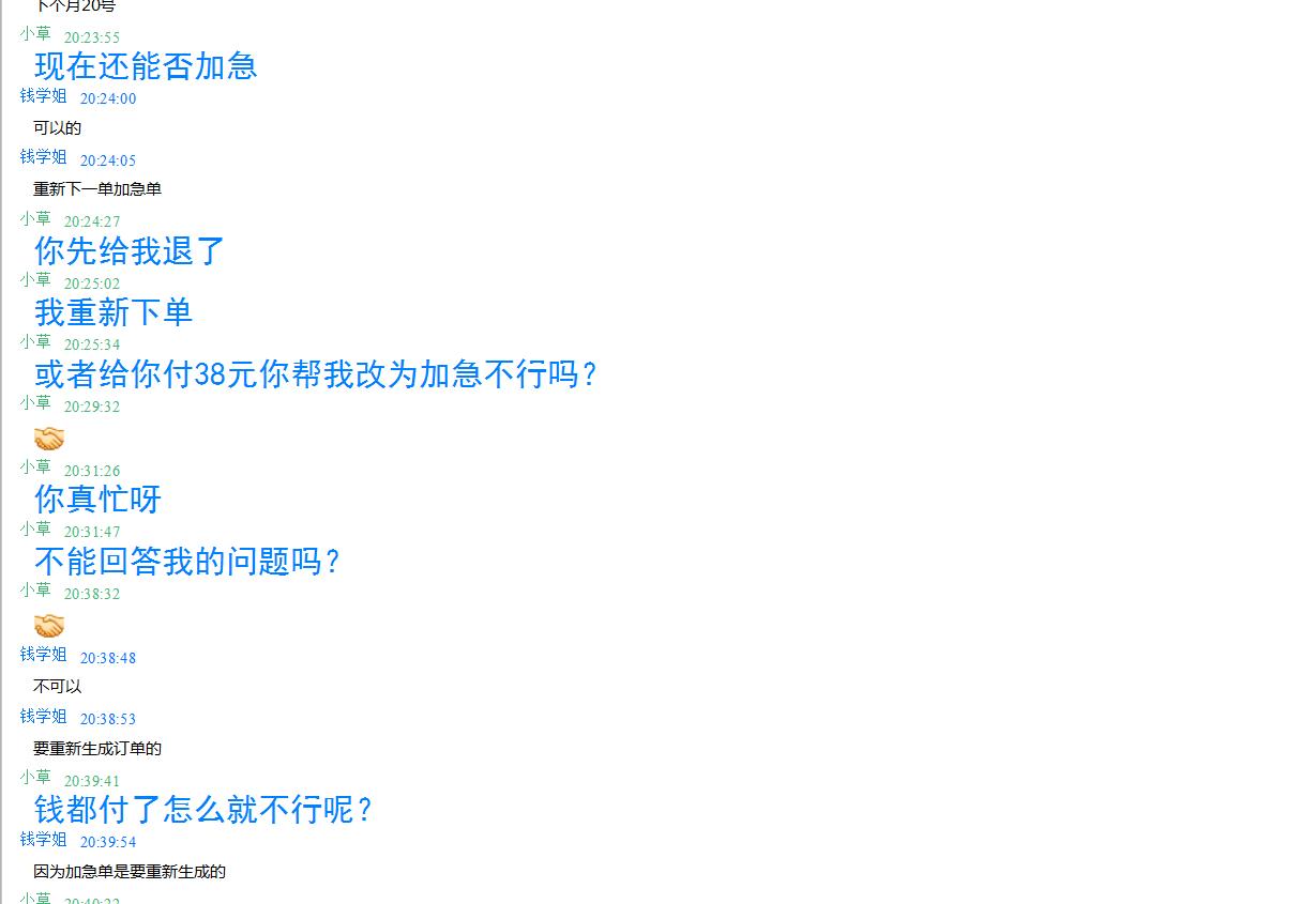 qq聊天记录3.png