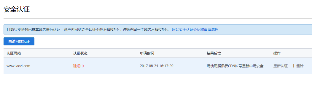 QQ截图20170824163031.png