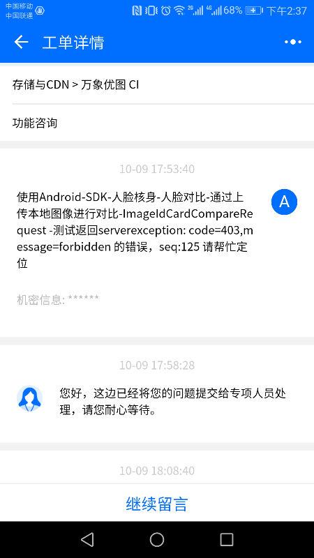 Screenshot_20171024-143710.png