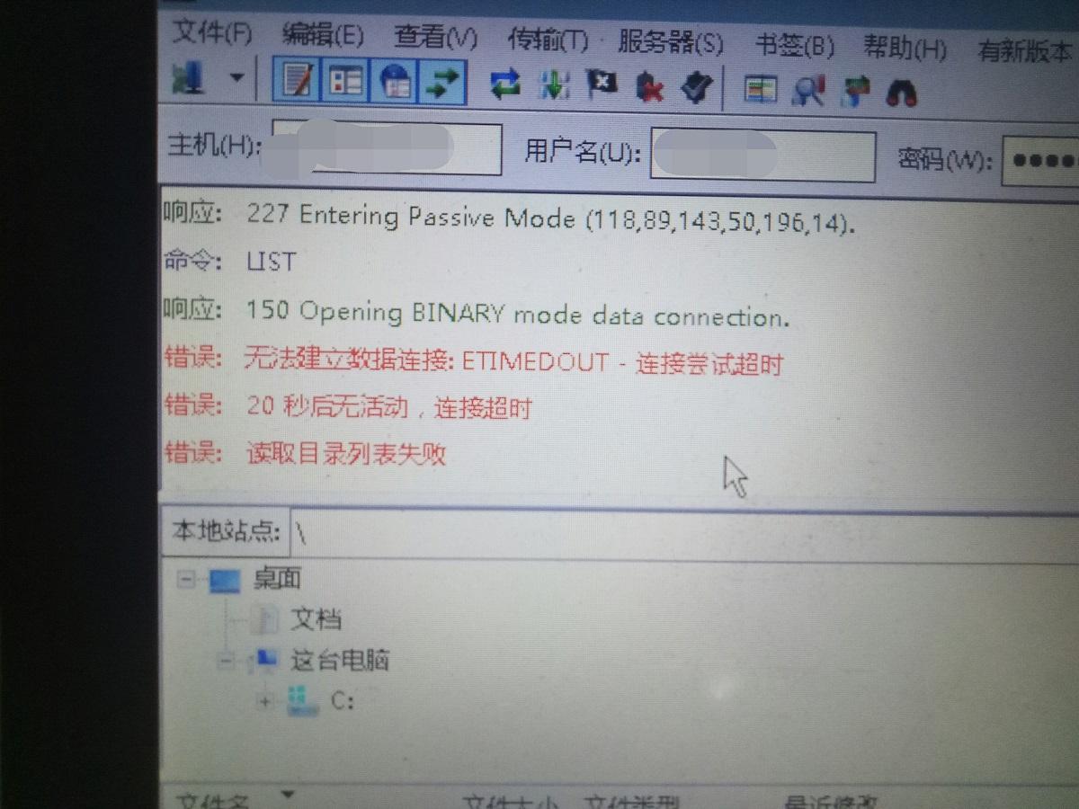 服务器端的FTP提示