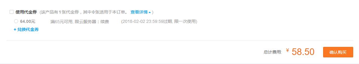 Screenshot-2018-1-7 订单支付 - 腾讯云.png
