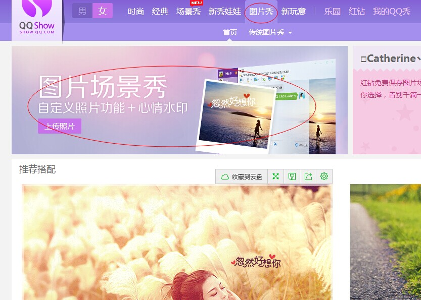 QQ红钻升级新特权图片场景秀功能 支持自定义图片 铺满聊天框