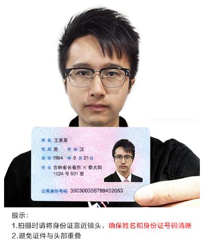 手持身份证视觉设计图.png