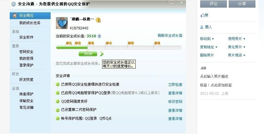 QQ安全达人等级 有什么用