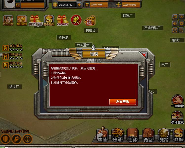 红警兄弟连给个解释 精品玩家社区 powered by discuz