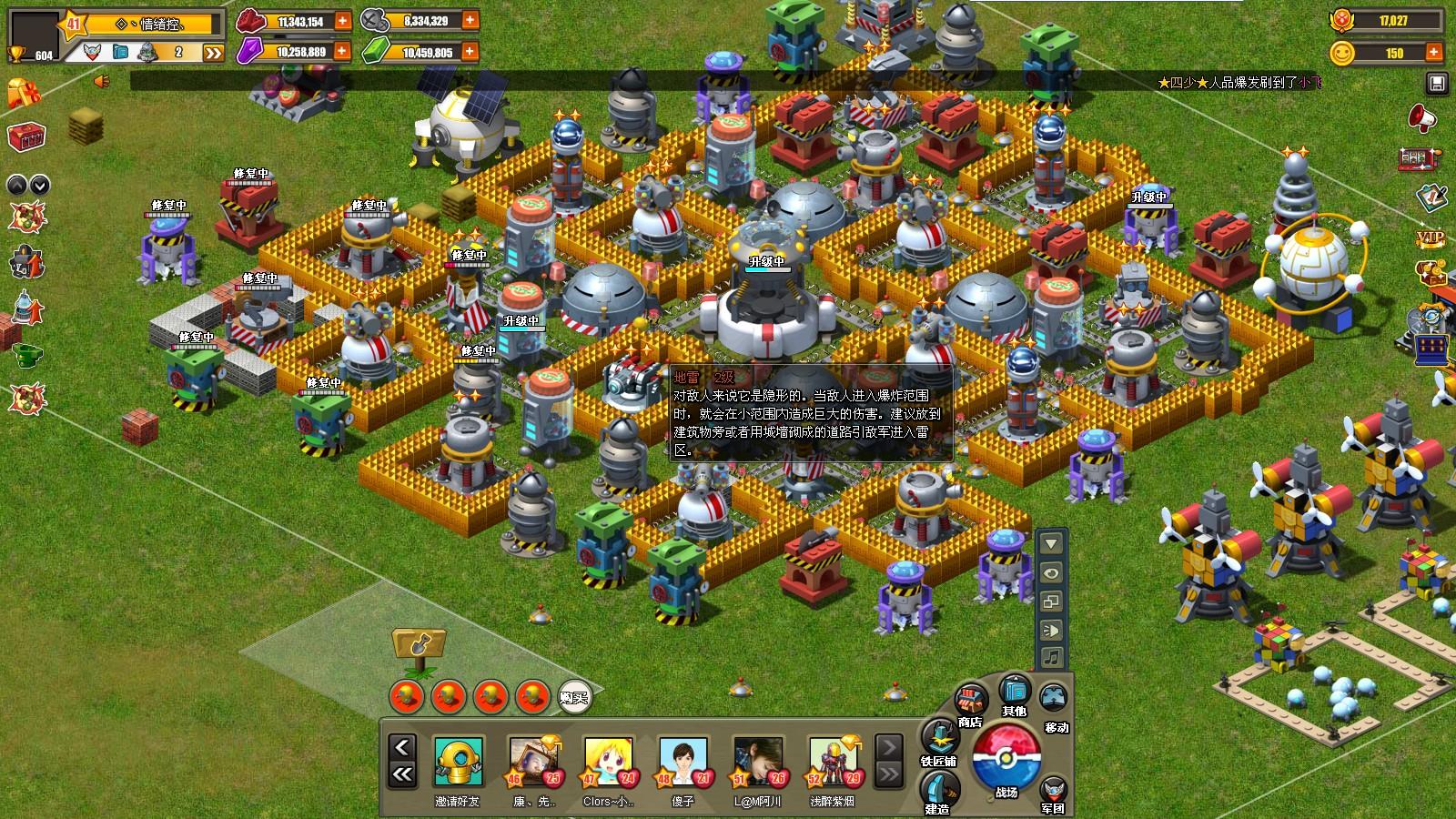 玩具战争14级主基地牛逼阵形 精品玩家社区图片