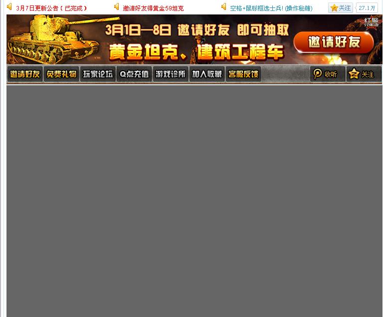 红警兄弟连通讯兵 精品玩家社区 powered by discuz