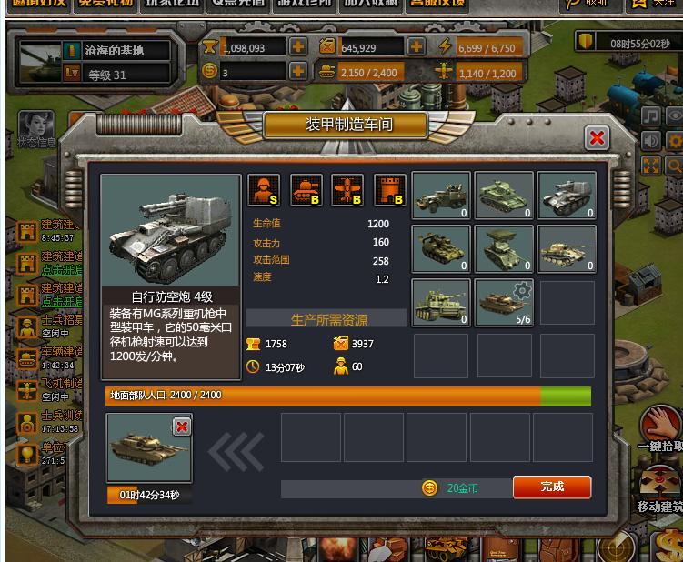 红警兄弟连刚做出的坦克不见了 精品玩家社区 powered by ...