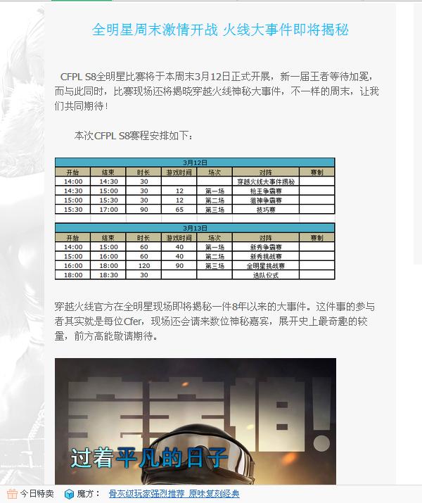 3月12号的大事件 火线杂谈区 穿越火线 powered by discuz