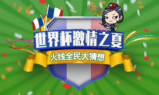 【活动】世界杯激情之夏,火线全民大猜想