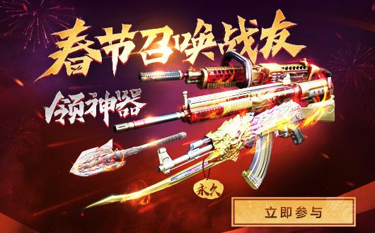 春节召唤战友领神器