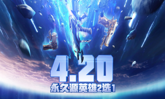 4.20永久源英雄2选1