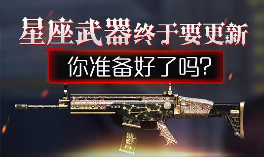 【话题】星座武器终于要更新,你准备好了吗