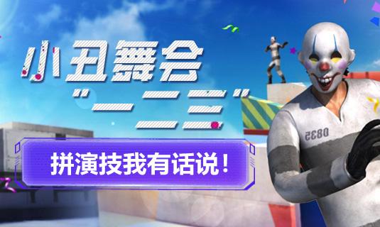 """【话题】小丑舞会""""一二三""""!拼演技我有话"""
