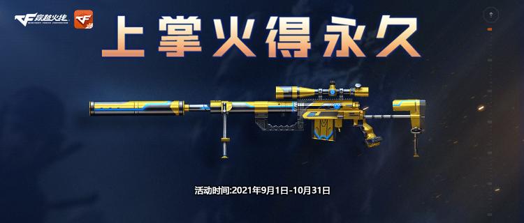 【M200-大黄蜂(永久)】掌火免费领