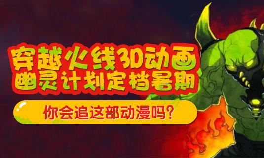 穿越火线3D动画幽灵计划定档暑期,你会追吗