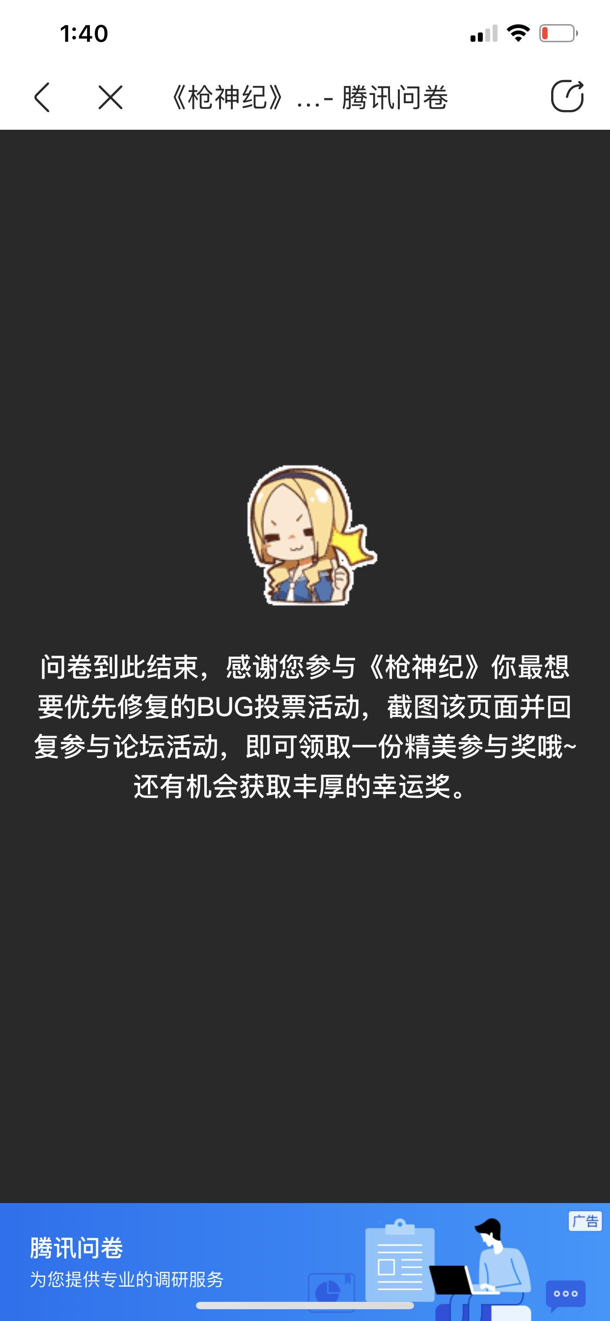 QQ图片20200310015205.png