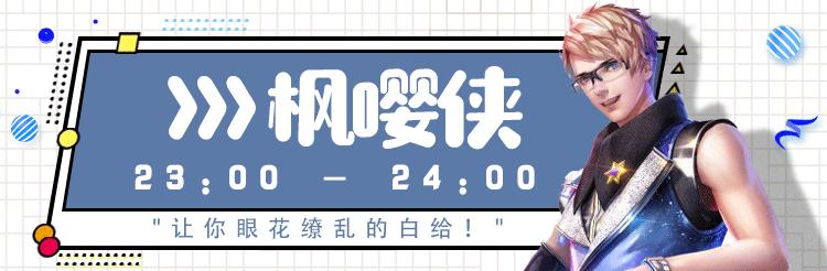 枫嘤侠.png
