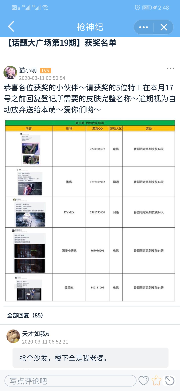 Screenshot_20200315_144803_com.tencent.mobileqq.jpg
