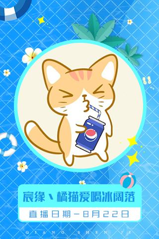 宸缘丶橘猫爱喝冰阔落.png