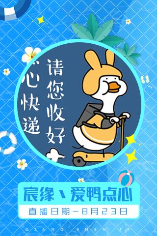 宸缘丶爱鸭点訫.png