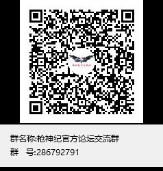 枪神纪官方论坛交流群群聊二维码.png