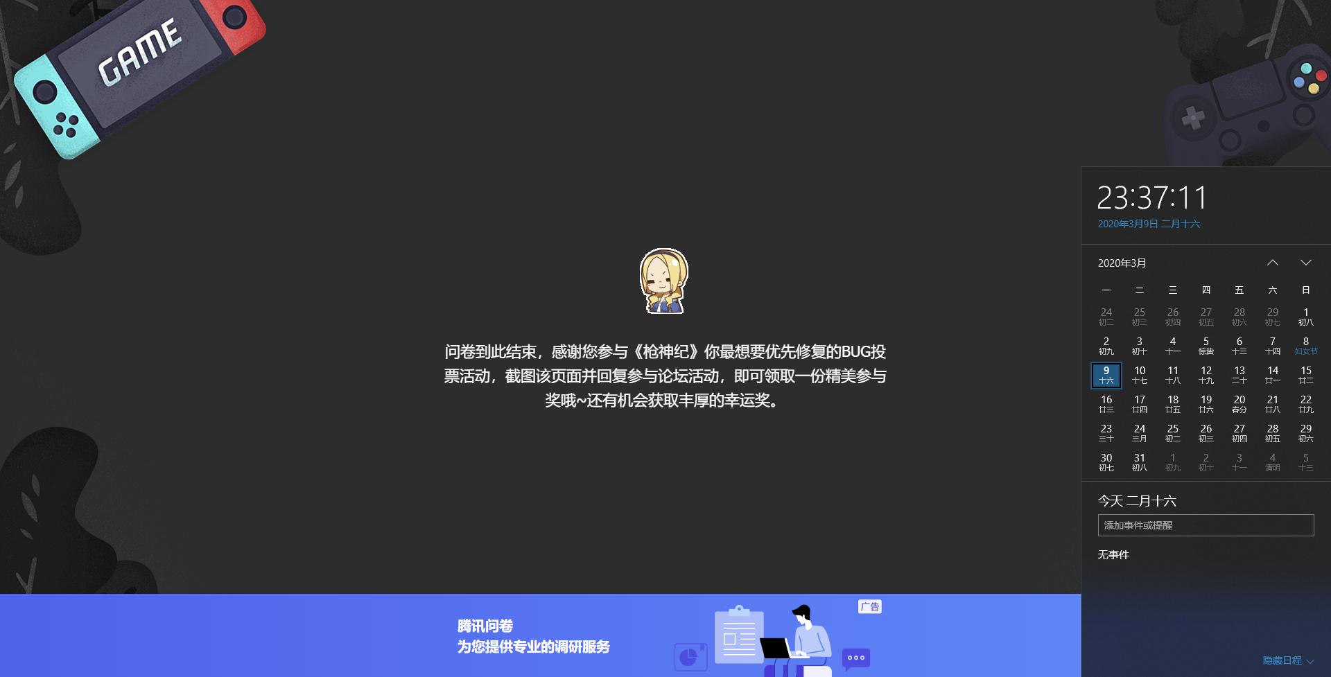 QQ浏览器截图20200309233716.png