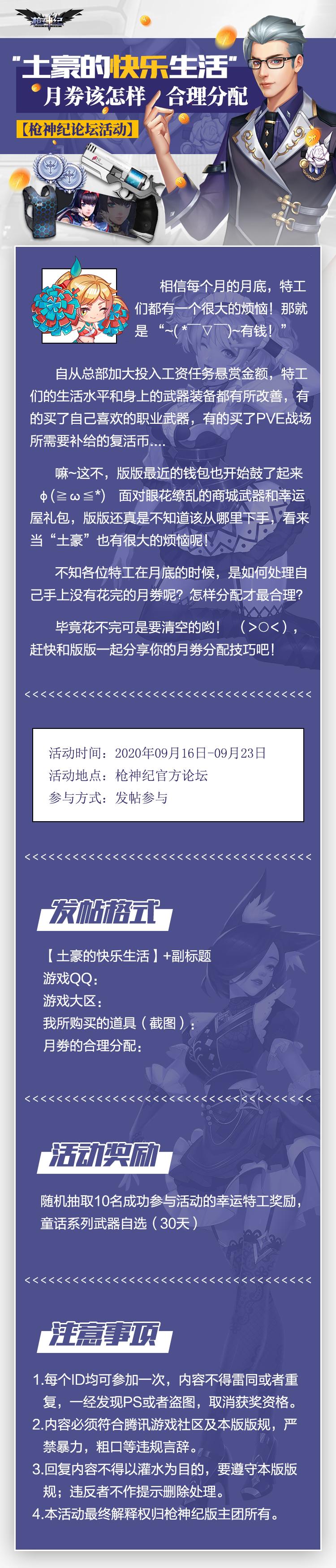 """【枪神纪论坛】-""""土豪的快乐生活""""-月劵该怎样合理分配.png"""