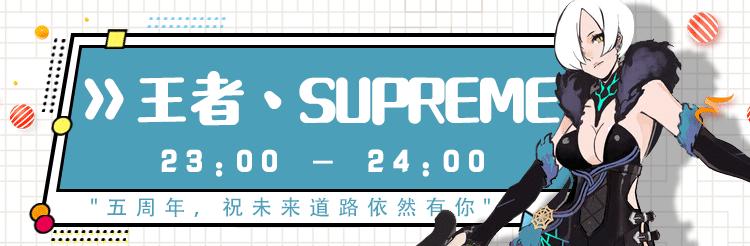 王者丶Supreme.png