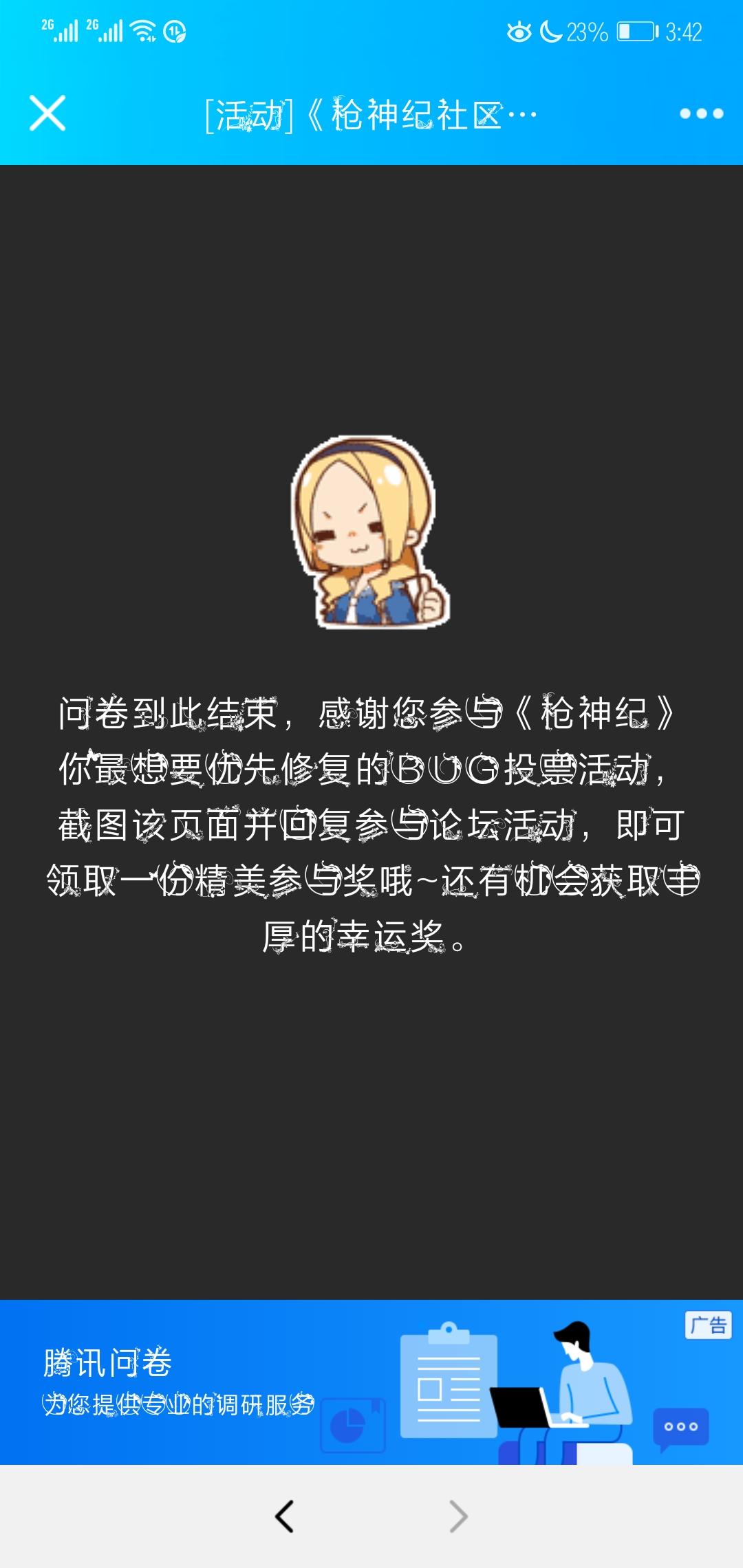 Screenshot_20200310_034202_com.tencent.mobileqq.jpg