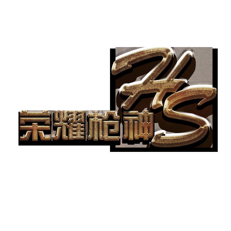 荣耀枪神logo(已定).png