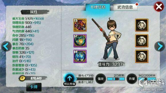 战斗吧剑灵江湖大战新套路平民青龙赤蛇福音[多图]图片6
