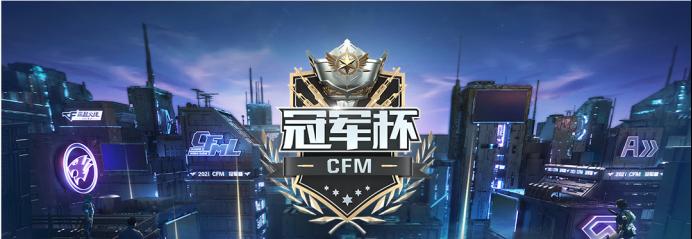 "[CFML]虎牙冠军杯分组eStar与R.LGD成AB组""年夜魔王"""