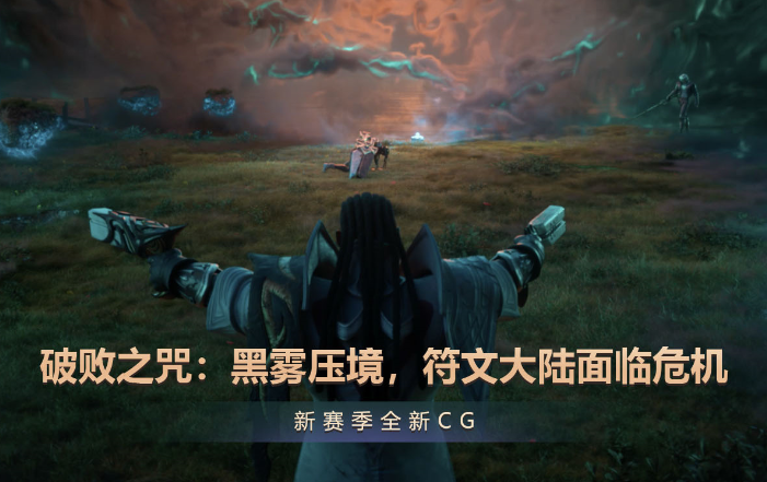 【英雄联盟】2021赛季宣传片:破败之咒